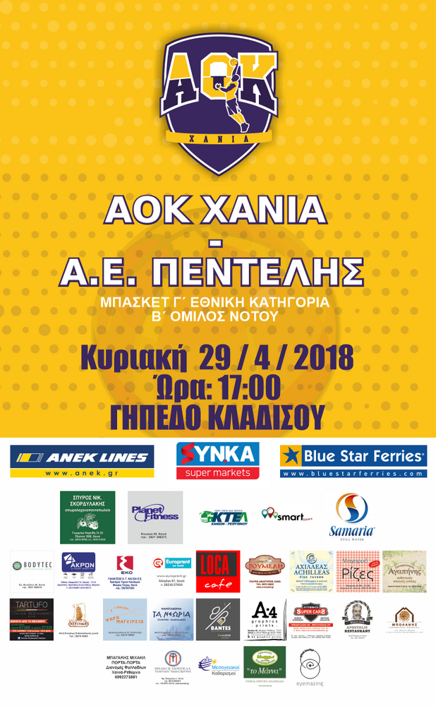 aok-afisa-xania
