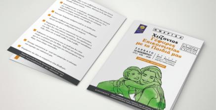 Διαφημιστικά έντυπα σε κορυφαία ποιότητα εκτύπωσης