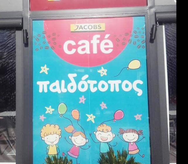 daskalis-cafe-ektiposi