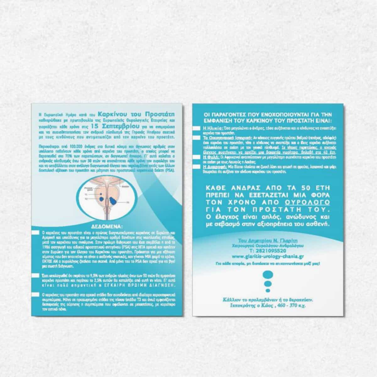 iatros-xania-design-filadio